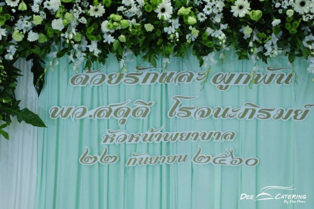 งานเลี้ยงเกษียณIMG_0993-1024x682
